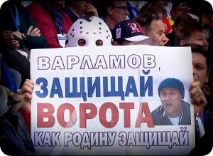 Варламов_защищай_ворота
