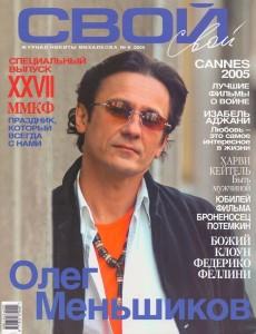 """Журнал """"Свой""""."""